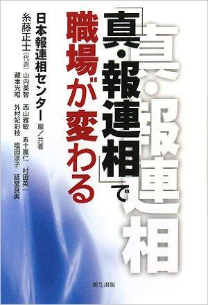 日本報連相センター 共著 「真・報連相で職場が変わる」